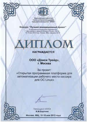 ДЭНСИ:КАССА - победа в конкурсе «Лучший инновационный проект»