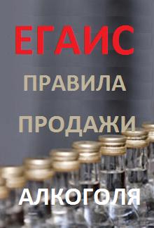 ЕГАИС продажа алкоголя