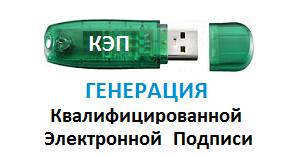Изготовление электронной подписи