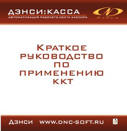 Руководство по применению ККТ