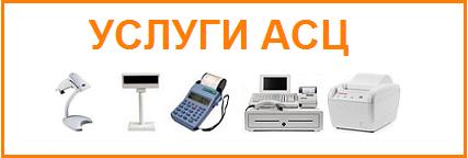 Услуги АСЦ