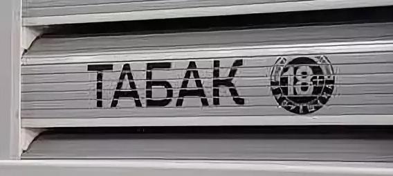 Markirovka-tabaka