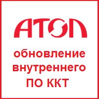 Лицензия АТОЛ Сервис для обновления внутреннего ПО ККТ